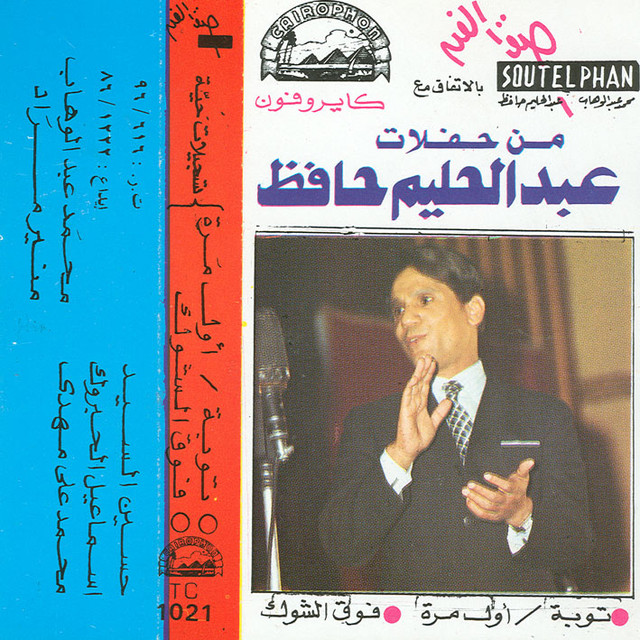 By Abdel Halim Hafez On Spotify