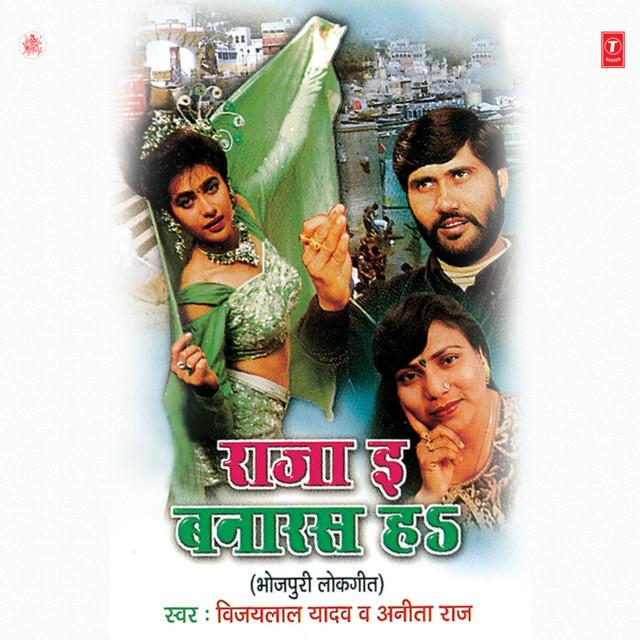 Raja Ee Banaras Ha by Vijay Lal Yadav on Spotify