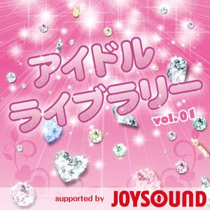 アイドルライブラリー (Vol.01 supported by JOYSOUND)