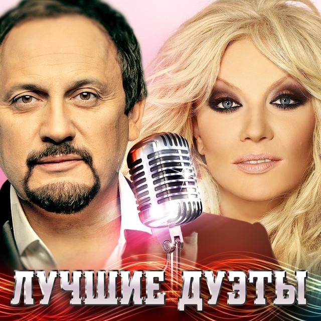 ЛУЧШЕЕ РОССИЙСКИЙ ДУЭТ ПОПМУЗЫКЕ ПЕСНИ СКАЧАТЬ БЕСПЛАТНО