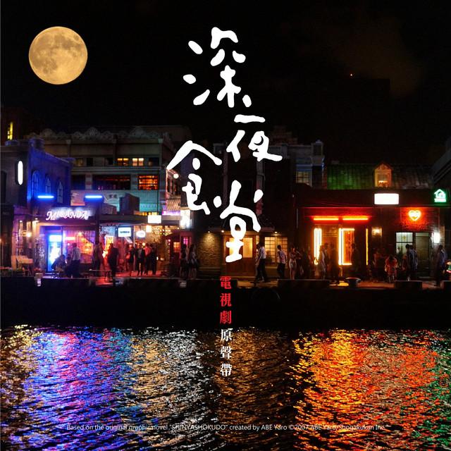 【深夜食堂】電視劇原聲帶