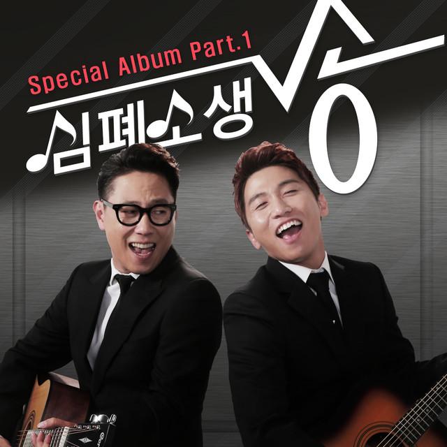 SBS Recoversongs Special Album Pt.1