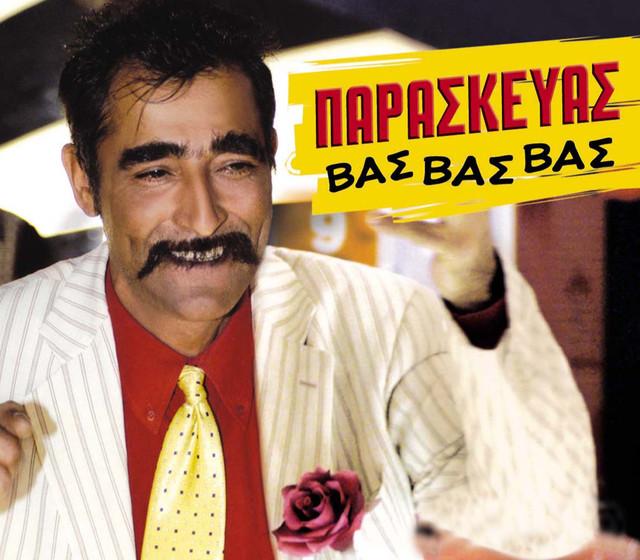 Image result for βας βας ο παρασκευας