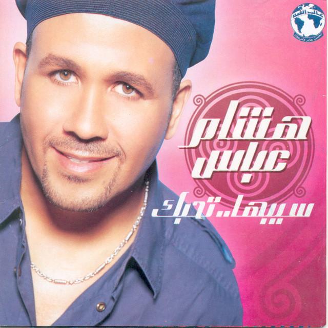 Hisham Abbas Feno Lyrics