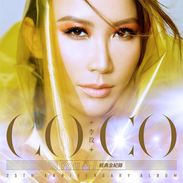 Album cover for CoCo 李玟 You&I 經典全紀錄 by CoCo Lee