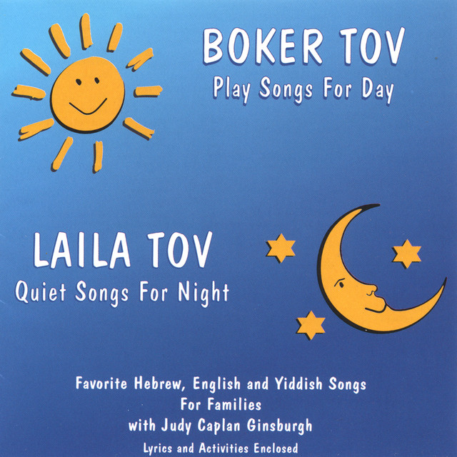 Boker Tov /Laila Tov by Judy Caplan Ginsburgh