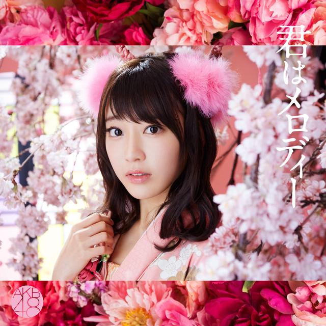 Kimi Wa Melody (Type C)