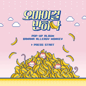 BANANA ALLERGY MONKEY - OH MY GIRL