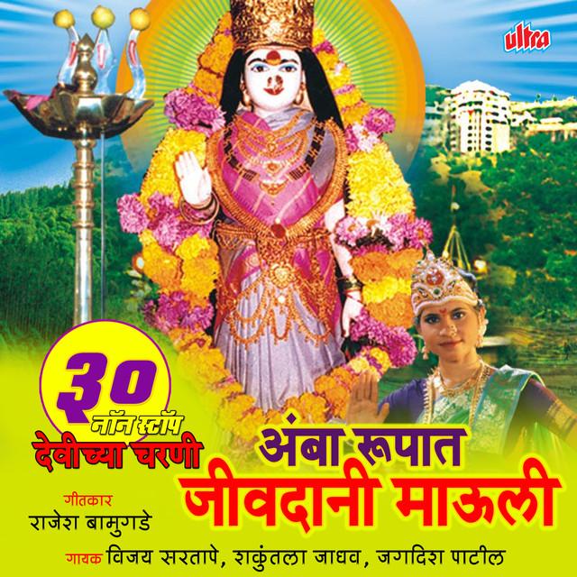Amba Rupat Jivdani Mauli by Vijay Sartape on Spotify
