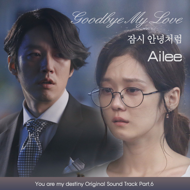You are my destiny OST Part.6