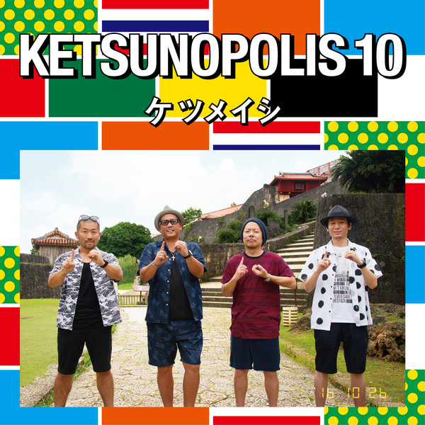 Album cover for KETSUNOPOLIS 10 by Ketsumeishi