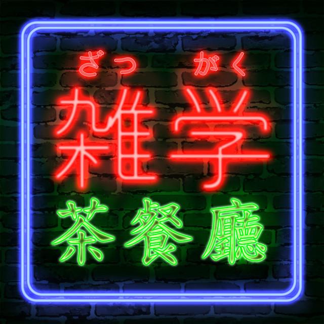 雜學茶餐廳   Moneko,梨子