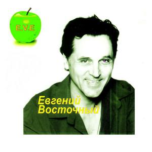 Evgeniy Vostochniy