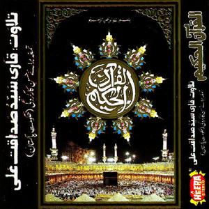 The Holy Quran Albümü