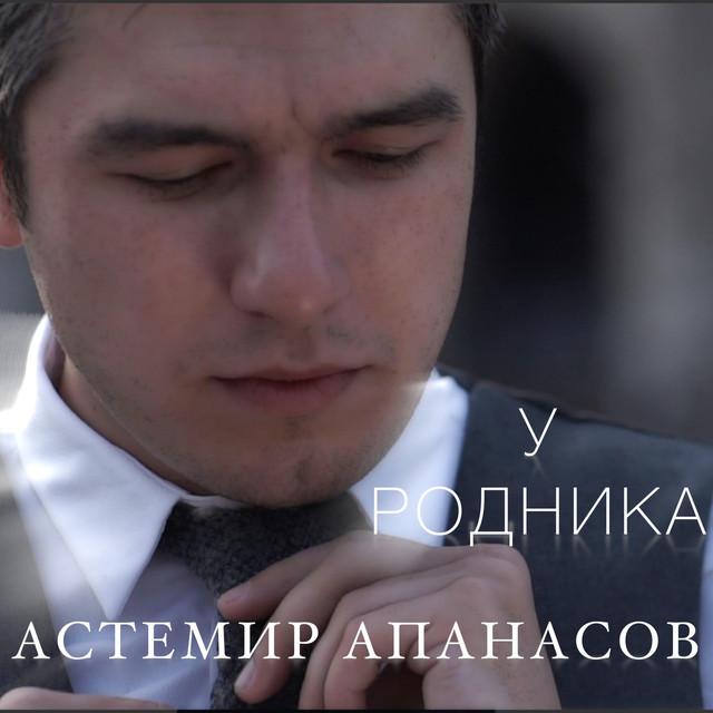 АСТЕМИР АПАНАСОВ ПЕСНЯ У РОДНИКА СКАЧАТЬ БЕСПЛАТНО