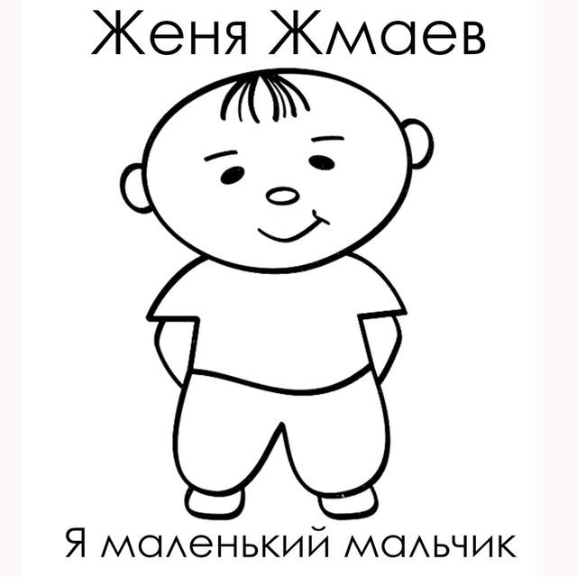 Днем рождения, рисунок карандашом смешной мальчик