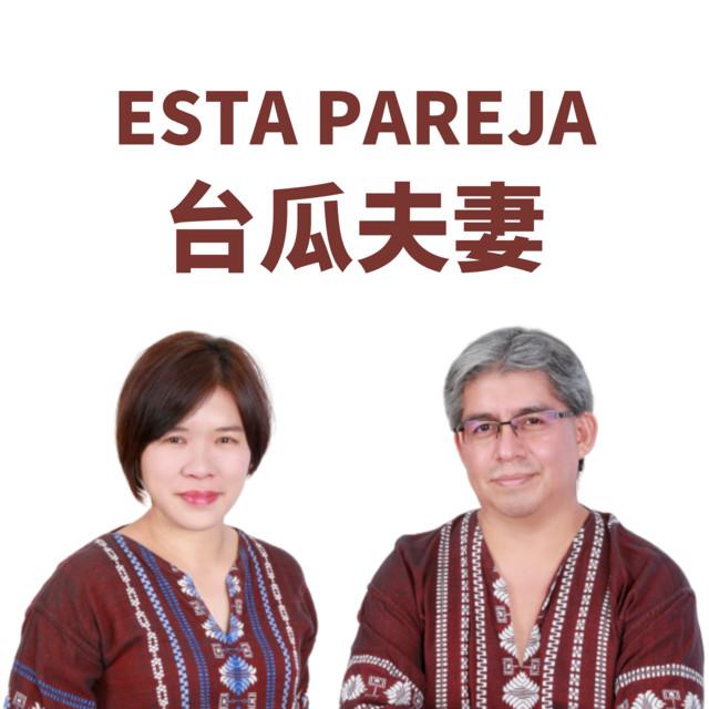 Esta pareja 台瓜夫妻 | Yolanda Yu 游皓雲, Fernando Lopez 洛飛南