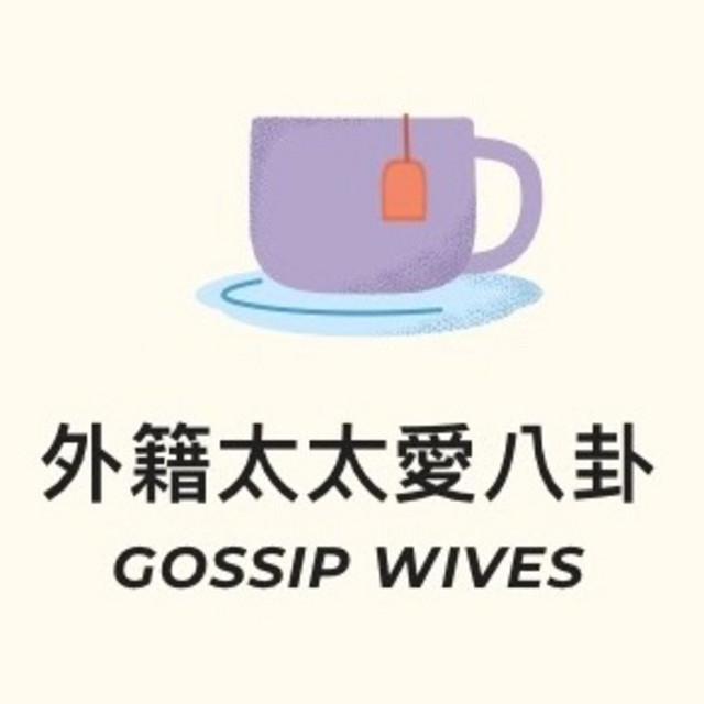 外籍太太愛八卦 - Gossip Wives in Brussels | Catty & 阿軒