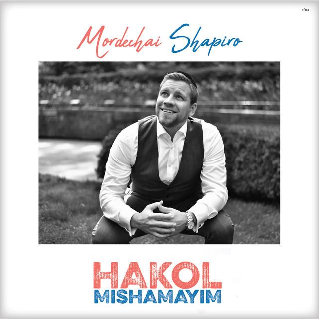 Hakol Mishamayim