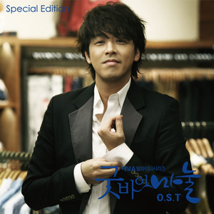 Good Bye Manul (굿바이마눌) (Music From the TV Series) [Special Edition]