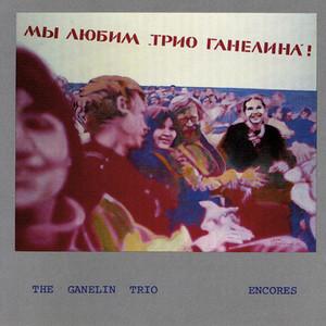Ganelin Trio Ttaango  In Nickelsdorf