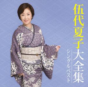 Kayama natsuko Natsuko Kayama