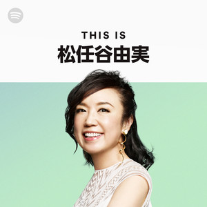 This Is 松任谷由実のサムネイル