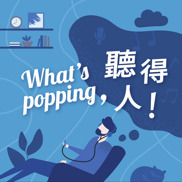 What's Popping,聽得人!   Harold and Frank