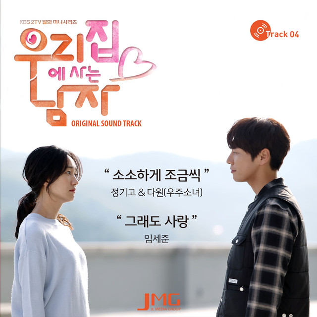 Sweet Stranger and Me, Pt. 4 (Original Soundtrack)
