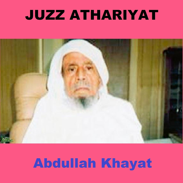 Sourate Al Qamar A Song By Abdullah Khayat On Spotify