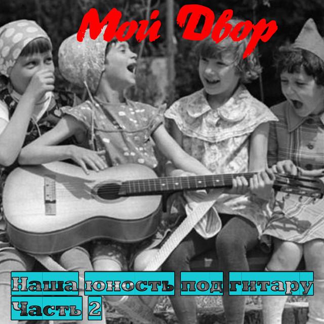 Ставрополя слушать как найти старые песни из детства поздравить рад