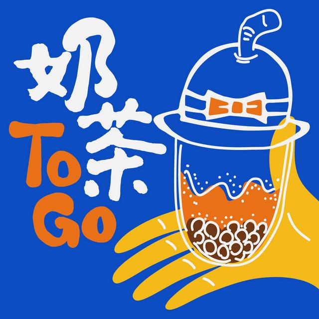 奶茶TO GO~浪漫飛行與悠遊旅行的想像~   奶茶團長