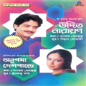 Aadhunik Bangla Gaan - Udit Narayan and Anupama Deshpande Albümü