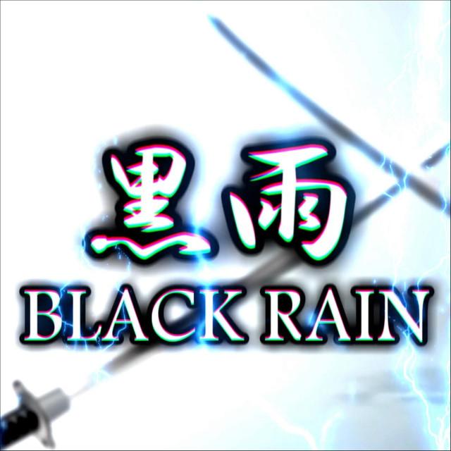 黒雨のサムネイル
