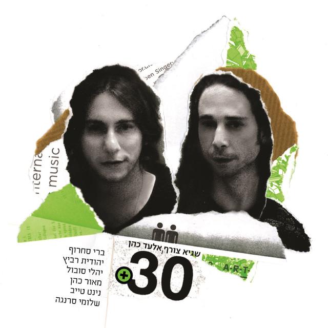 אלעד כהן