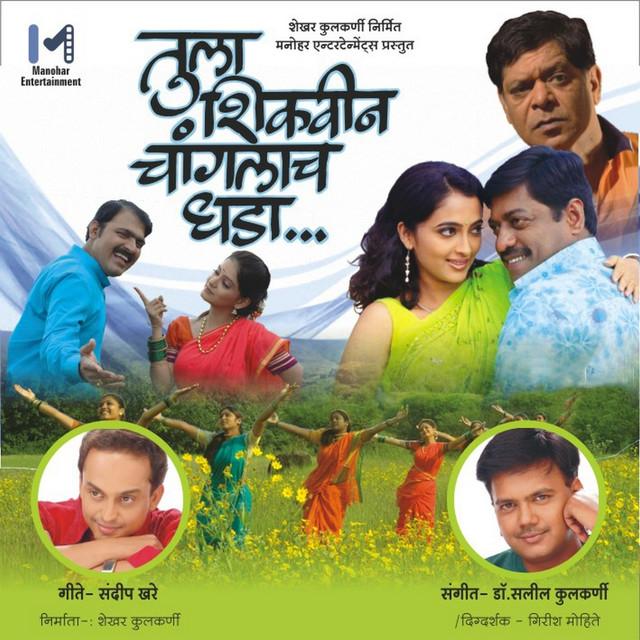 Rani majhya malyamandi superhit marathi song tula shikwin.