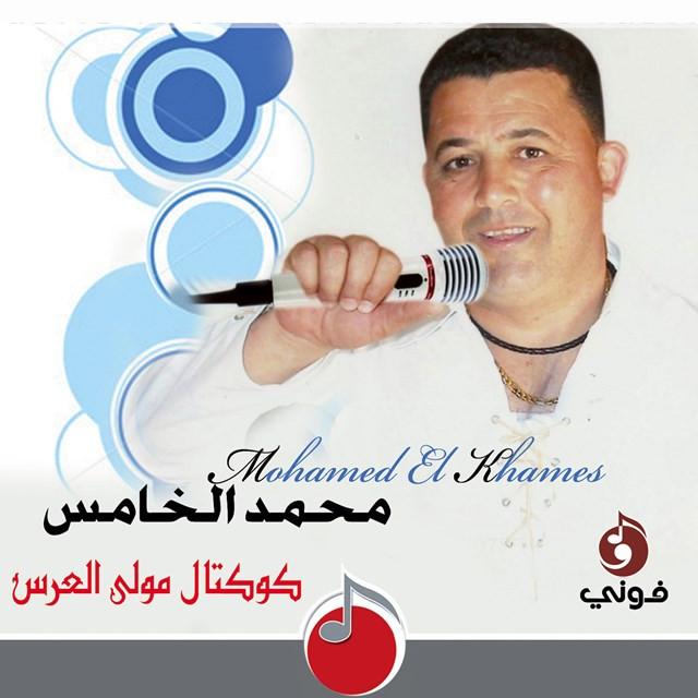 mohamed el khames
