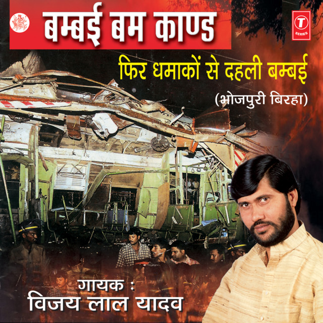 Bombai Bum Kaand by Vijay Lal Yadav on Spotify