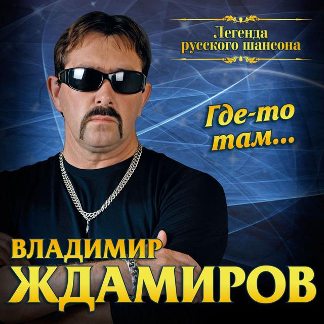 Vladimir Zhdamirov