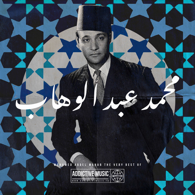 Album cover for The Very Best Of Mohamed Abdel Wahab by Mohammed Abdel Wahab