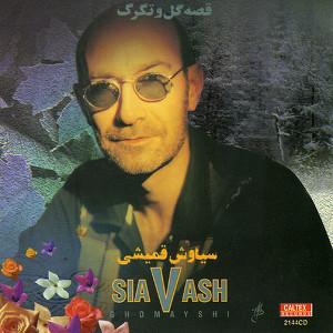 Gheseh Golo Tagarg - Persian Music