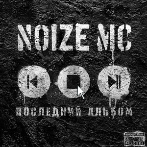 Последний альбом - Noize MC