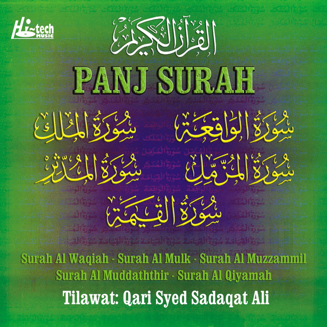 Qari Syed Sadaqat Ali