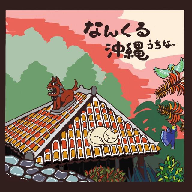 Nankuru Uchinah Albumcover