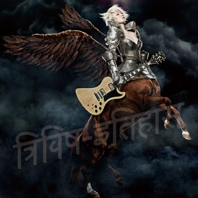 Album cover for 三毒史 by Sheena Ringo