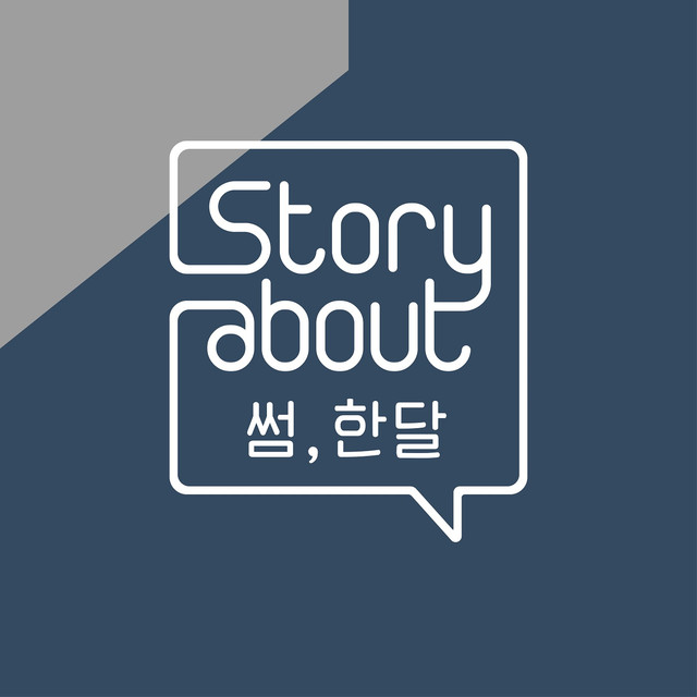 Story About : Some, One Month Episode 4