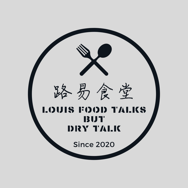 路易食堂 Louis food talks but dry talk   Louis
