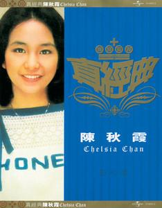 チェルシア・チャン