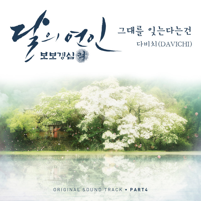 Moonlovers: Scarlet Heart Ryeo (Original Television Soundtrack), Pt 4