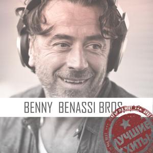 Лучшие хиты Benny Benassi